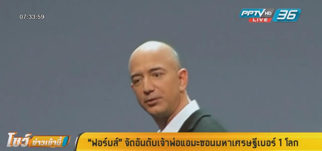 """""""ฟอร์บส์"""" จัดอันดับเจ้าพ่อแอมะซอนมหาเศรษฐีเบอร์ 1 โลก"""
