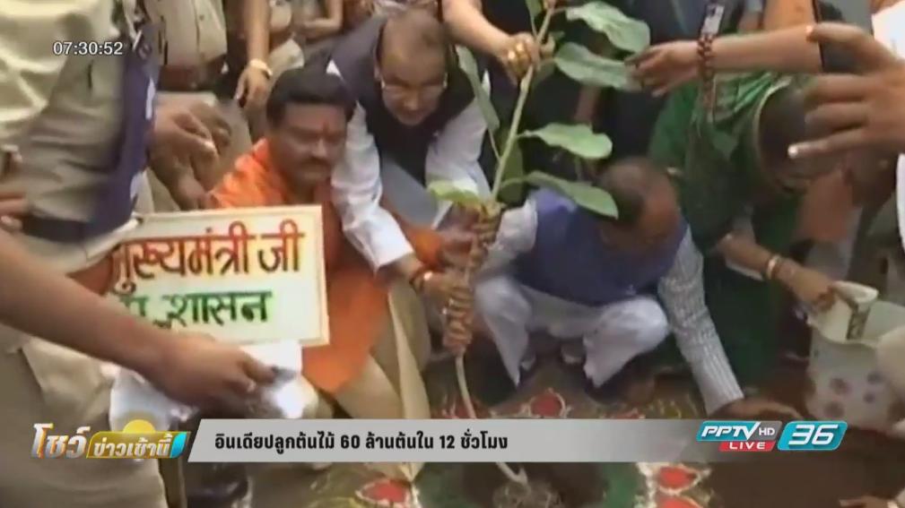 อินเดียปลูกต้นไม้ 60 ล้านต้นใน 12 ชั่วโมง
