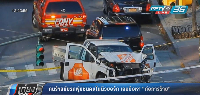 """คนร้ายขับรถพุ่งชน 8 ศพในนิวยอร์ก เจอข้อหา """"ก่อการร้าย"""""""