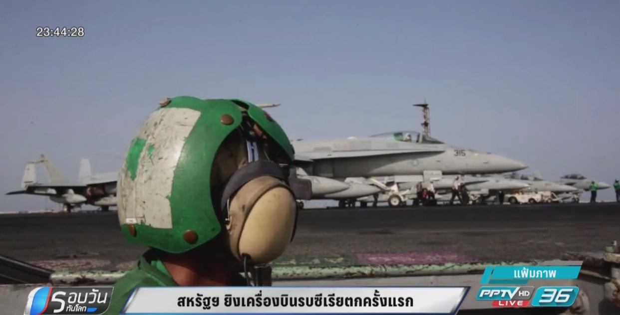 สหรัฐฯ ยิงเครื่องบินรบซีเรียตกครั้งแรก
