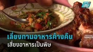 กรมอนามัย แนะเลี่ยงทานอาหารค้างคืน เสี่ยงอาหารเป็นพิษ