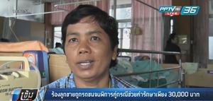 ร้องลูกชายถูกรถชนพิการ คู่กรณีช่วยค่ารักษาเพียง 30,000 บาท