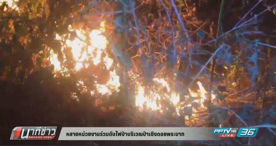 หลายหน่วยงานร่วมดับไฟป่าบริเวณป่าเชิงดอยพระบาท