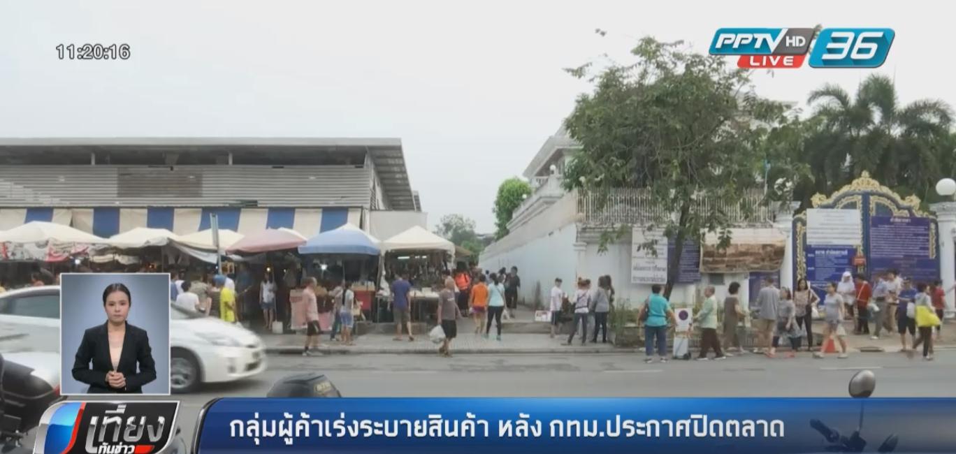 กลุ่มผู้ค้าสวนหลวง ร.9 เร่งระบายสินค้า หลัง กทม.ประกาศปิดตลาด