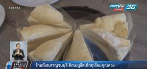 ร้านดังจ.กาญจนบุรี คิดเมนูชีสเค้กทุเรียนคูณสอง