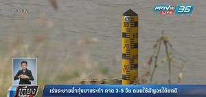 เร่งระบายน้ำทุ่งบางระกำ คาด 3-5 วันถนนใช้สัญจรได้ตามปกติ