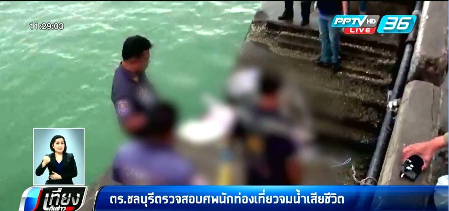 ตร.ชลบุรีตรวจสอบศพนักท่องเที่ยวจมน้ำเสียชีวิต