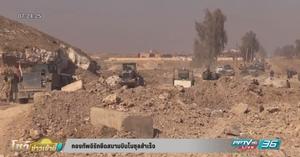 กองทัพอิรักยึดสนามบินโมซุลจากกลุ่มไอเอสสำเร็จ