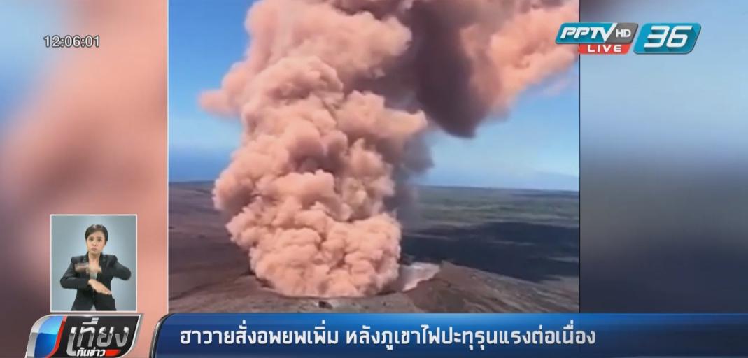 ภูเขาไฟฮาวายยังปะทุรุนแรง-ลาวาร้อนพุ่งตามรอยแยกพื้นดิน