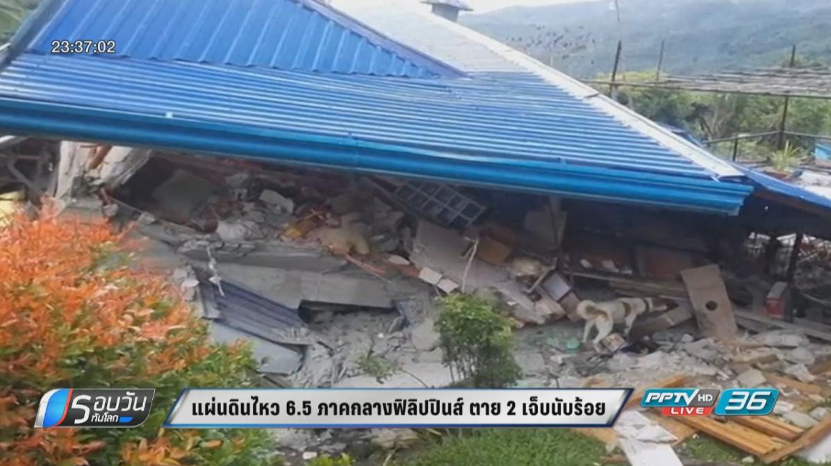 แผ่นดินไหว 6.5 ภาคกลางฟิลิปปินส์ ตาย 2 เจ็บนับร้อย