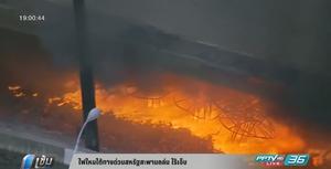 ไฟไหม้ใต้ทางด่วนสหรัฐสะพานถล่มไร้บาดเจ็บ