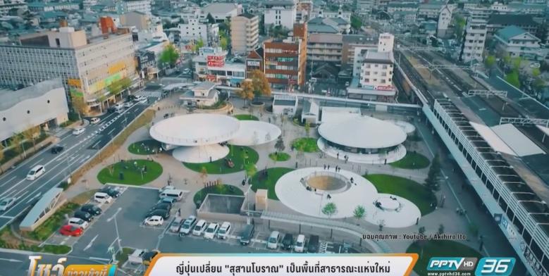 ญี่ปุ่นเปลี่ยน 'สุสานโบราณ' เป็นพื้นที่สาธารณะแห่งใหม่