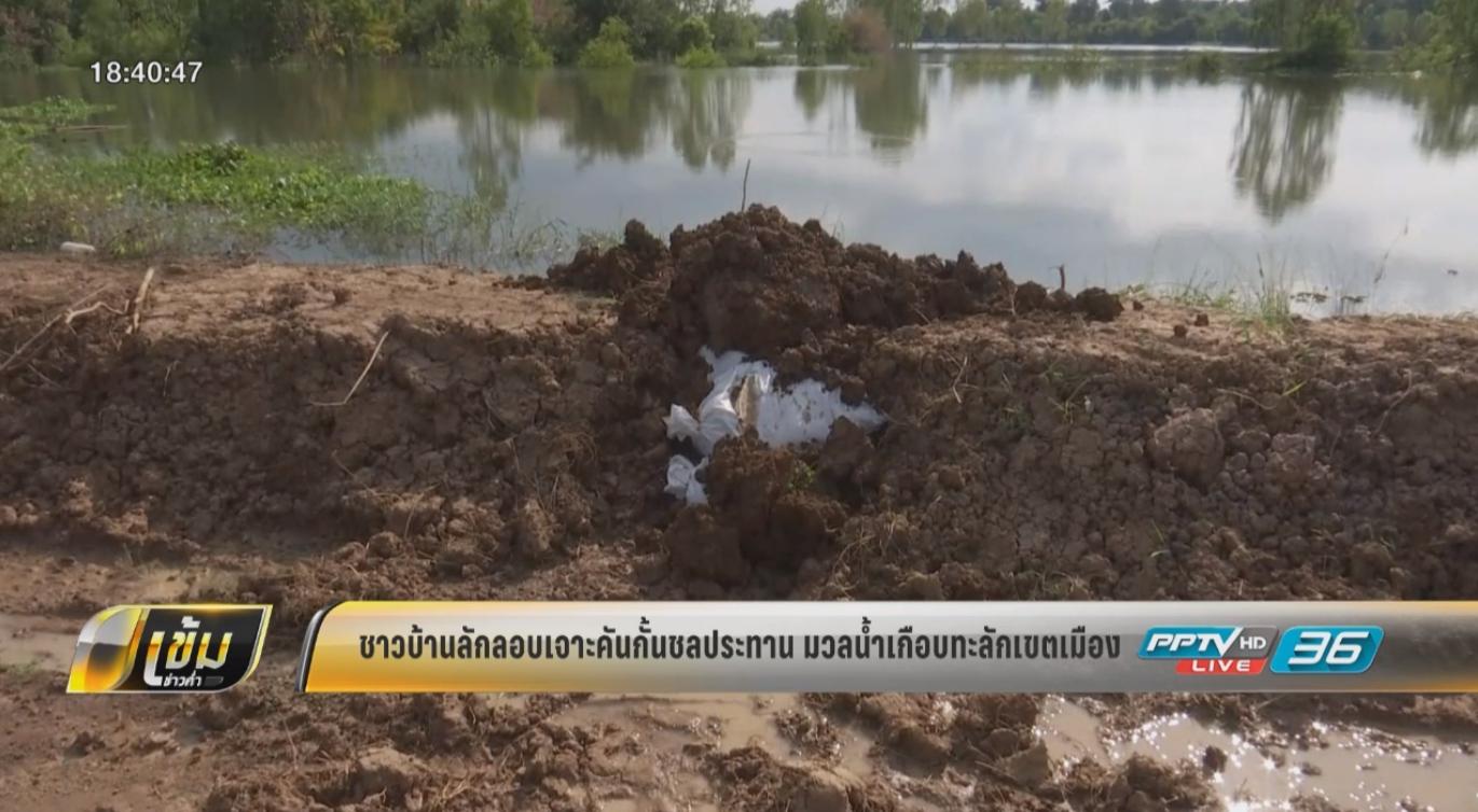 ชาวบ้านเครียด ลักลอบเจาะคันกั้นน้ำชลประทาน เกือบทะลักท่วมเขตเมือง