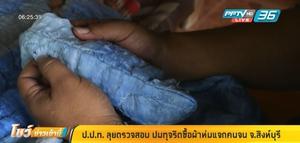 ป.ป.ท. ลุยตรวจสอบ ปมทุจริตซื้อผ้าห่มแจกคนจน จ.สิงห์บุรี