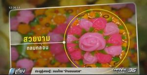 """ประตูสู่เศรษฐี : ขนมไทย """"บ้านขนมสวย"""" (คลิป)"""