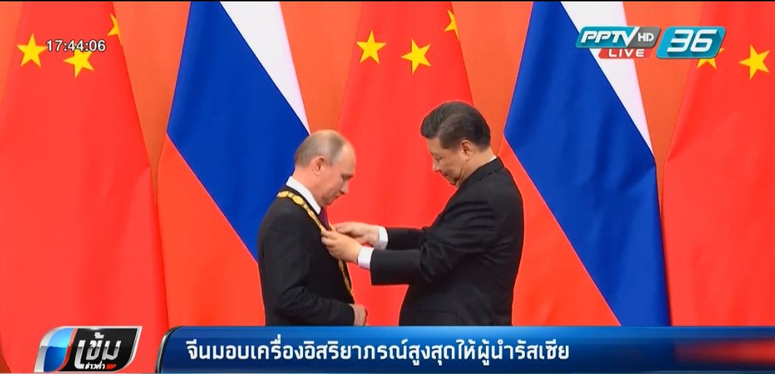 จีนมอบเครื่องอิสริยาภรณ์สูงสุดให้ผู้นำรัสเซีย