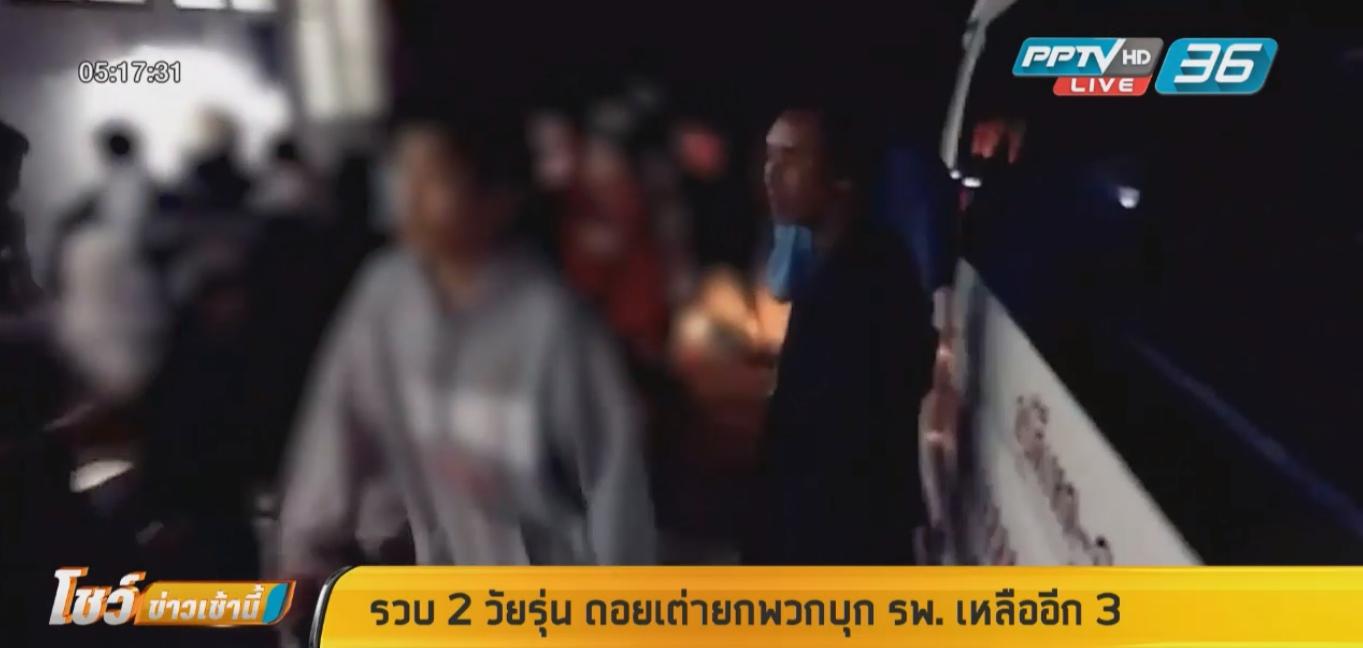 ตร.รวบ 2 วัยรุ่น ดอยเต่ายกพวกบุก รพ. เหลืออีก 3 คน เร่งจับกุม