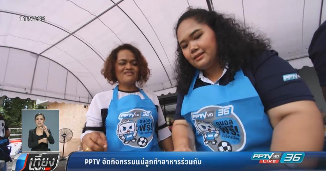 PPTV จัดกิจกรรมแม่ลูกทำอาหารร่วมกัน