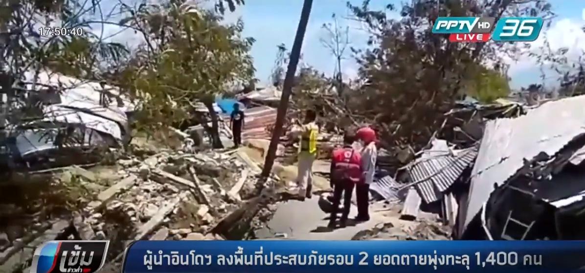ผู้นำอินโดฯ ลงพื้นที่ประสบภัยรอบ 2 ยอดตายพุ่งทะลุ 1,400 คน