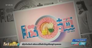 ญี่ปุ่นผุดไอเดีย ผลิตบะหมี่กึ่งสำเร็จรูปสีชมพูบำรุงสมอง