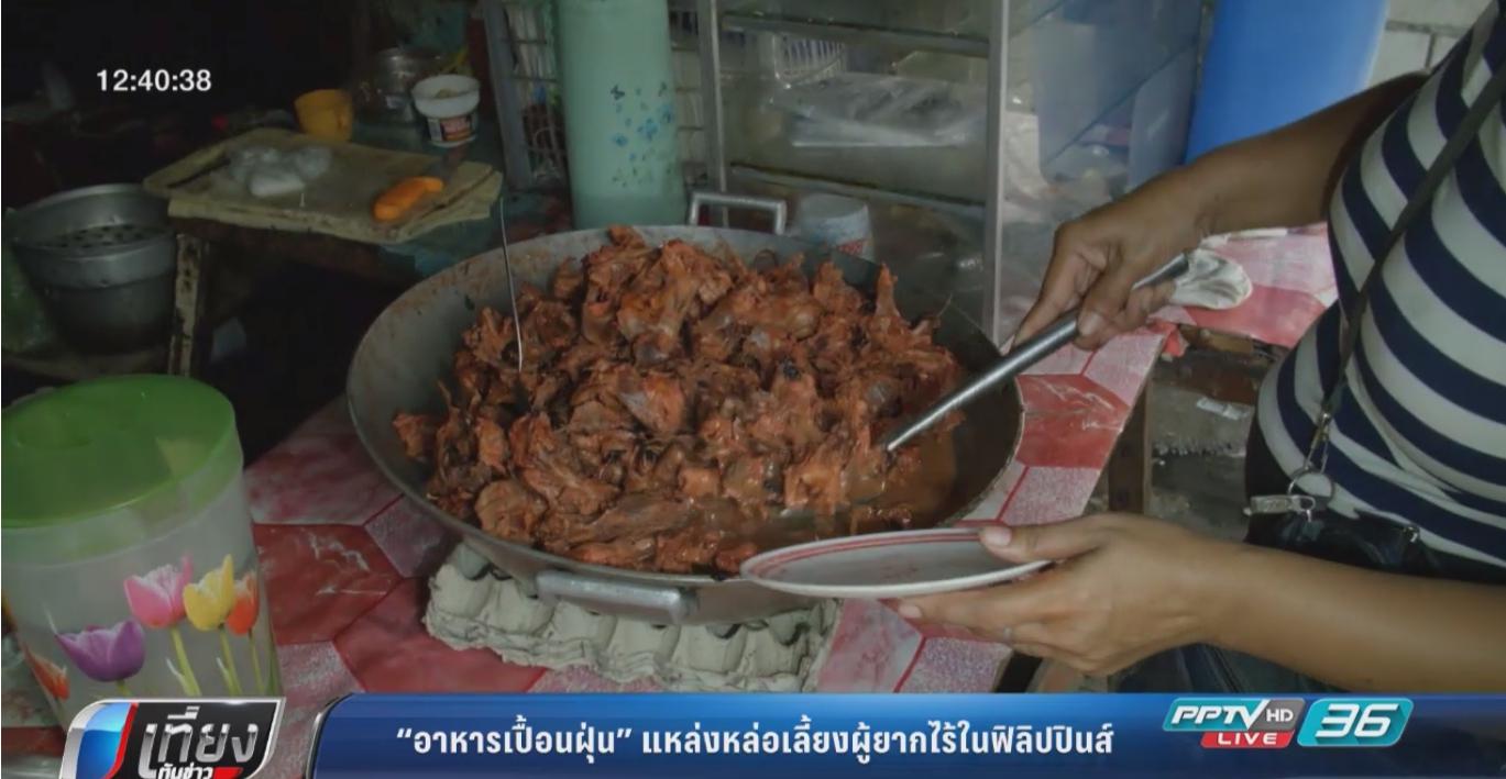 """""""อาหารเปื้อนฝุ่น"""" แหล่งหล่อเลี้ยงผู้ยากไร้ในฟิลิปปินส์"""