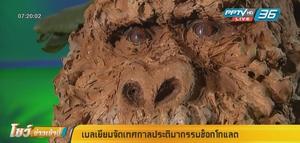เบลเยียมจัดเทศกาลประติมากรรมช็อกโกแลต