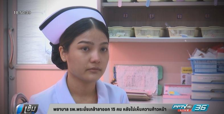 พยาบาล รพ.พระนั่งเกล้าลาออก 15 คน หลังไม่เห็นสัญญาณความก้าวหน้า