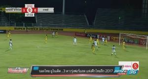 บอลไทย ยูไนเต็ด... 3 ดาวรุ่งฟอร์มสด แห่งศึกไทยลีก 2017