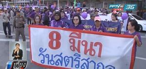 เครือข่ายสตรีกว่า 800คน เดินรณรงณ์เสนอ7เรียกร้องต่อรัฐบาล เนื่องในวันสตรีสากล