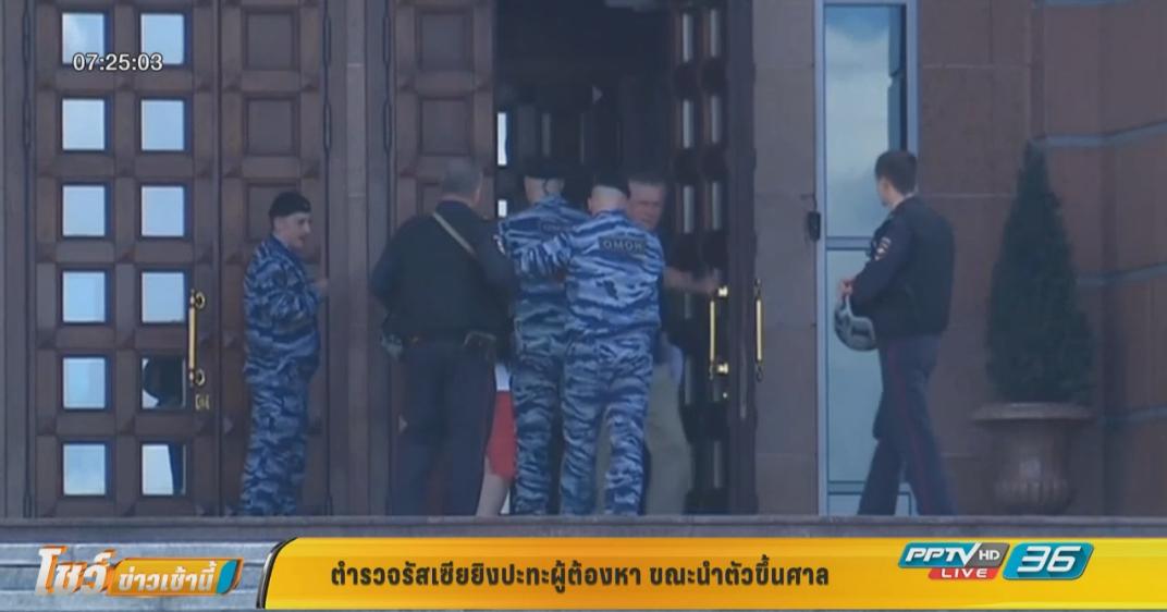 ตำรวจรัสเซียยิงปะทะผู้ต้องหา ขณะนำตัวขึ้นศาล