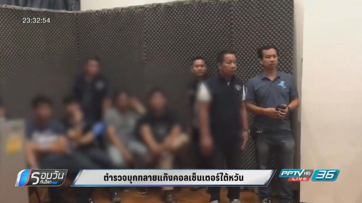 ไต้หวันประสานตำรวจไทย บุกทลายแก๊งคอลเซ็นเตอร์ไต้หวัน