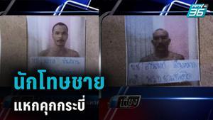 นักโทษชาย 2 คน แหกคุกเรือนจำกระบี่