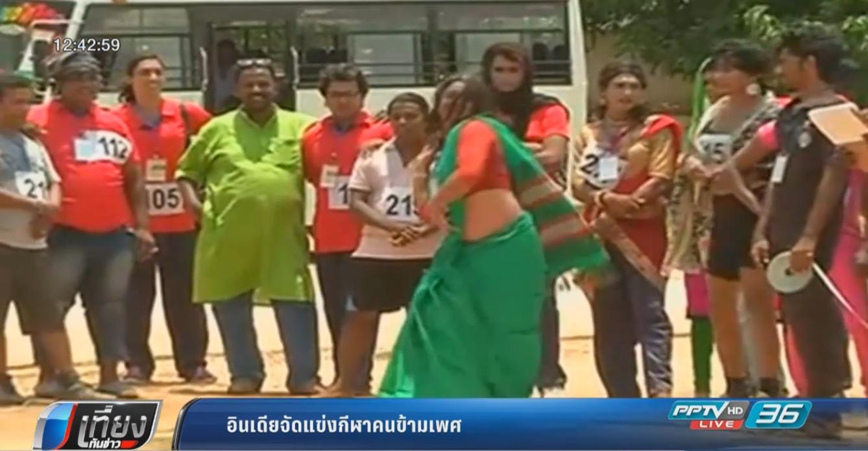อินเดียจัดกีฬาคนข้ามเพศครั้งแรก