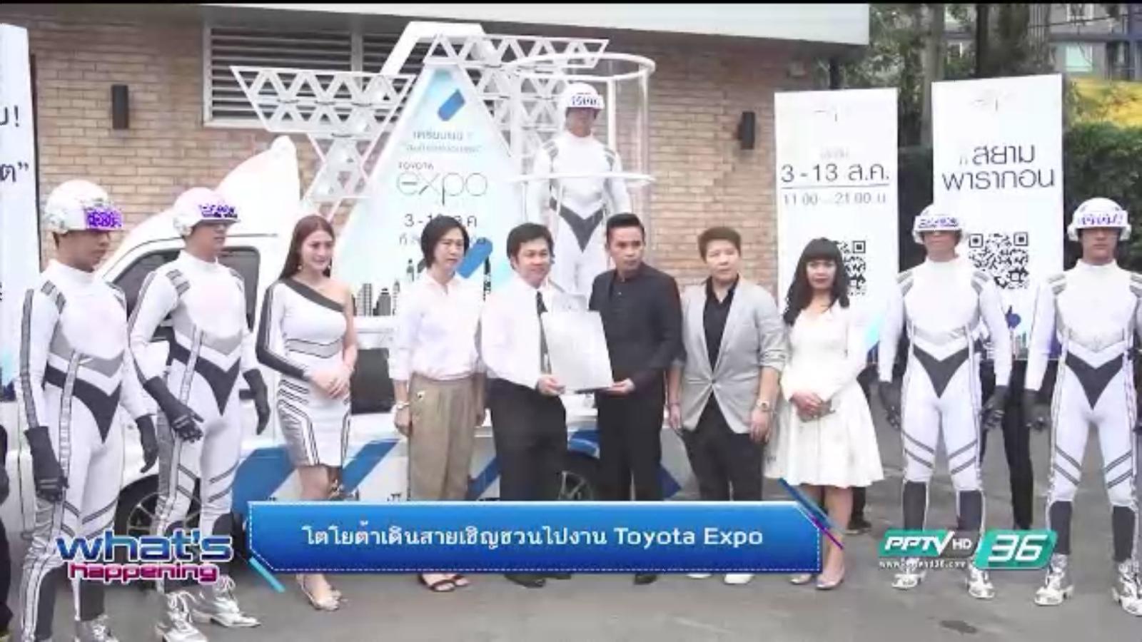 โตโยต้า มอเตอร์ ประเทศไทย จำกัด ครบรอบ 55 ปี จัดงาน Toyota Expo