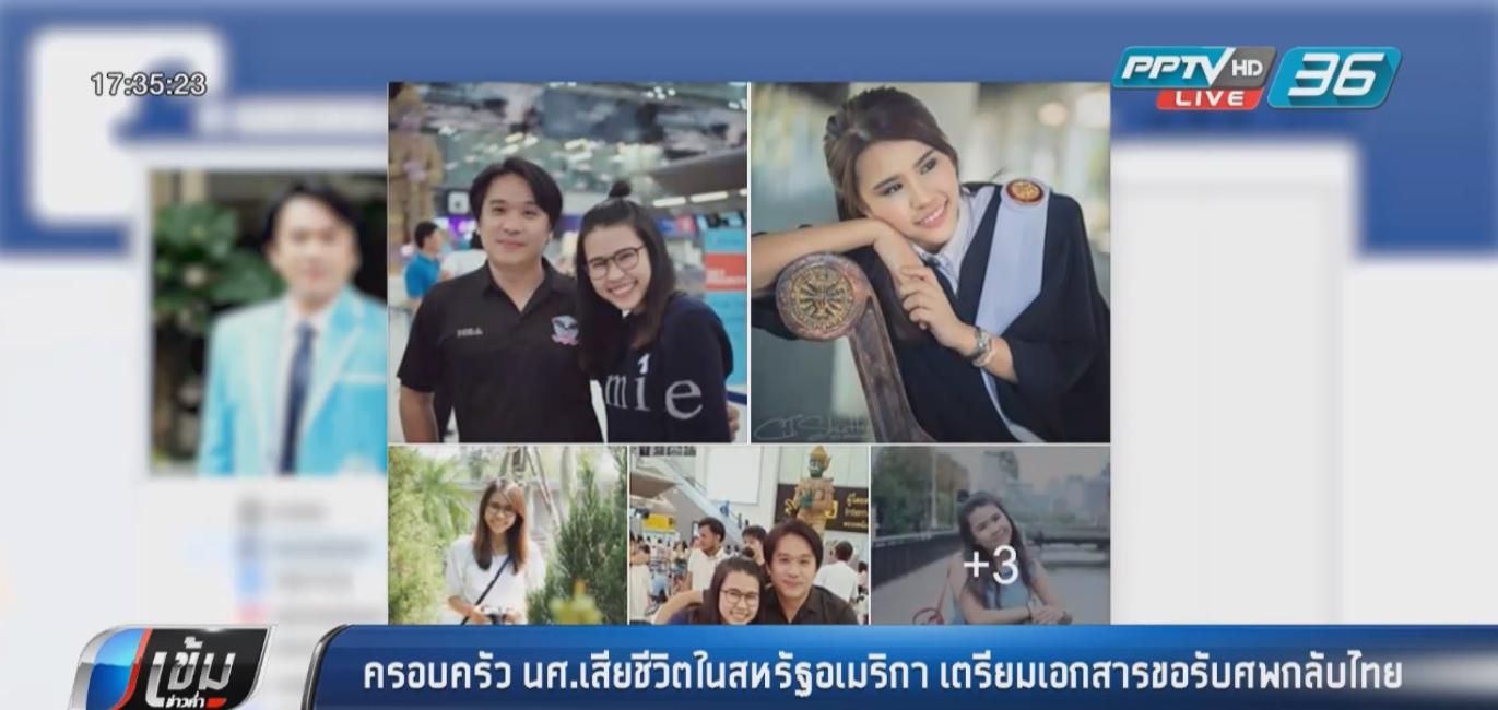 ครอบครัวนักศึกษาเสียชีวิตในสหรัฐฯ เตรียมเอกสารขอรับศพกลับไทย