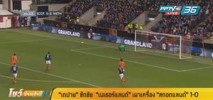 """""""เดปาย"""" ซัดชัย """"เนเธอร์แลนด์""""เผาเครื่อง""""สกอตแลนด์""""1-0"""