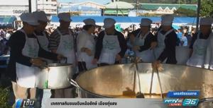 เมืองทุ่งสงจัดเทศกาลกินขนมจีนหม้อยักษ์