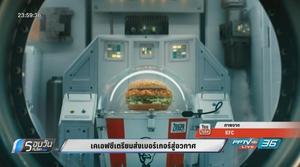 KFC เตรียมส่งเบอร์เกอร์สู่อวกาศ