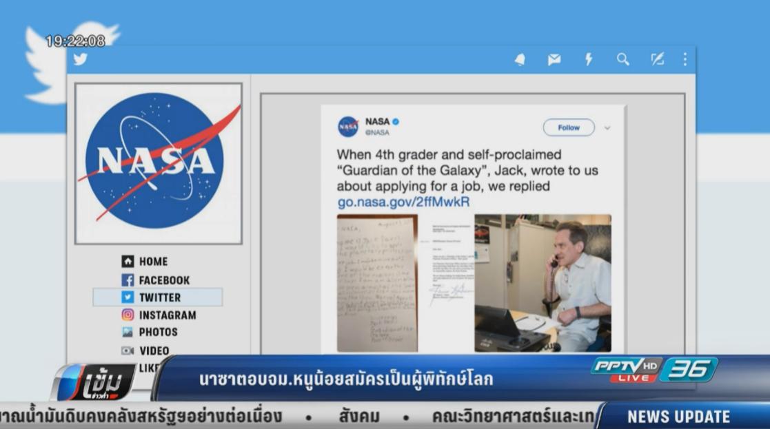 นาซาตอบจดหมายหนูน้อยสมัครเป็นผู้พิทักษ์โลก