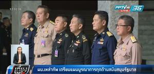 ผบ.เหล่าทัพ เตรียมแผนบูรณาการทุกด้านสนับสนุนรัฐบาล