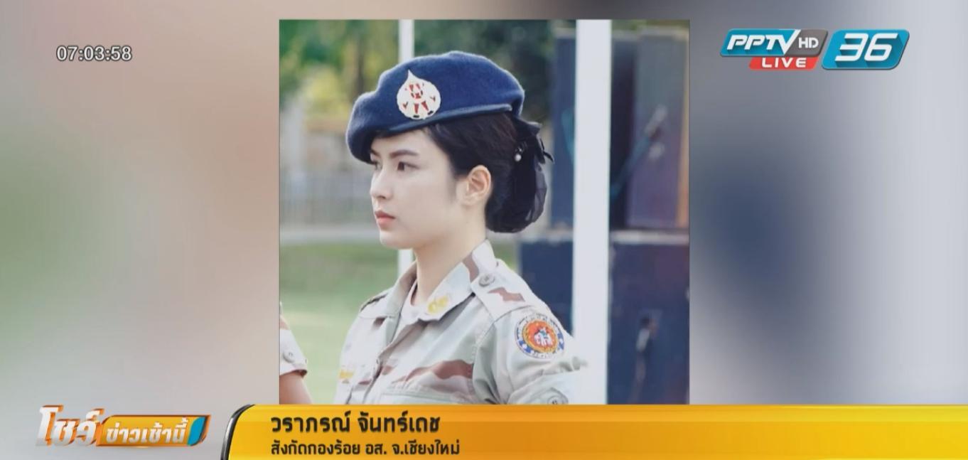 ชาวเน็ตแห่แชร์! อาสาฯสาวเชียงใหม่ สวยที่สุดในประเทศไทย