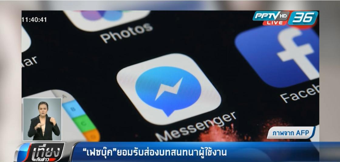 """""""เฟซบุ๊ก"""" ยอมรับสามารถเข้าถึงบทสนทนาของผู้ใช้"""
