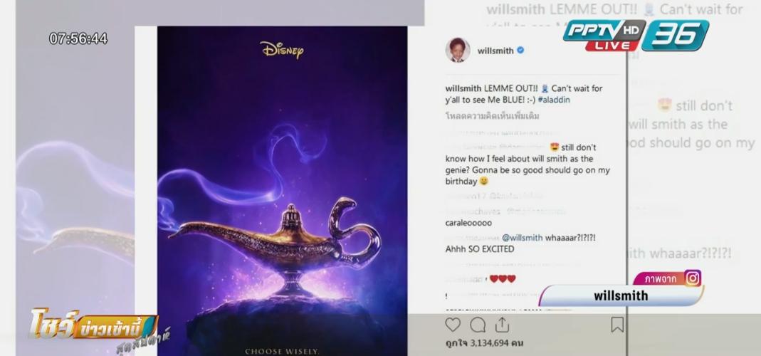 ปล่อยตัวอย่างแรกจากอนิเมชั่น Aladdin