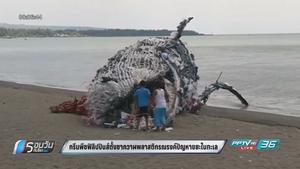 กรีนพีซฟิลิปปินส์ตั้งวาฬพลาสติกเกยหาดรณรงค์หยุดทิ้งขยะ