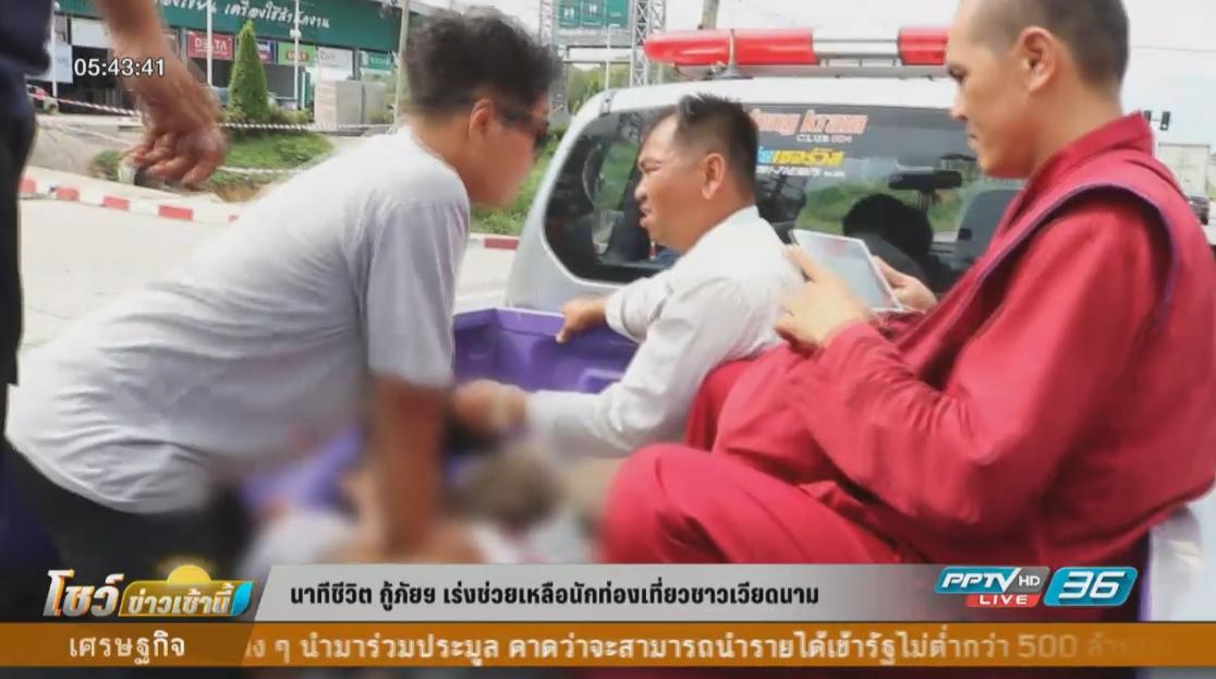 นาทีชีวิต! กู้ภัยฯ เร่งช่วยเหลือนทท.ชาวเวียดนามหัวใจวาย