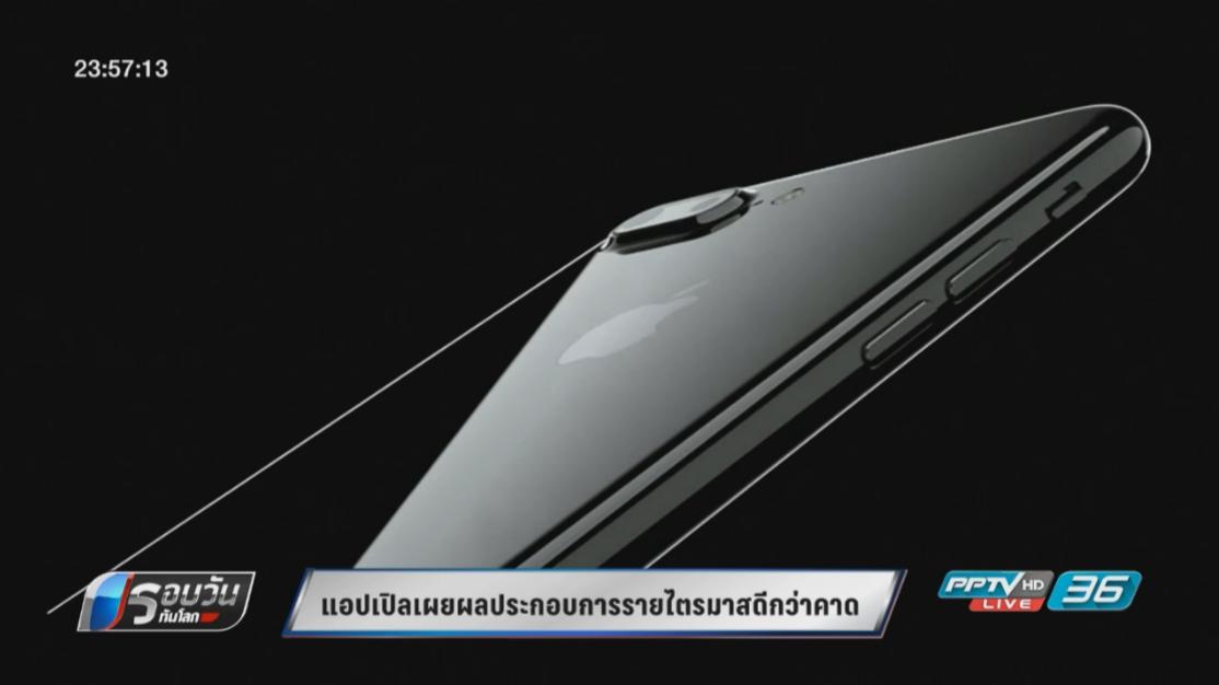 แอปเปิลเผยผลประกอบการไอโฟนขายดี ดันรายได้พุ่งสูง