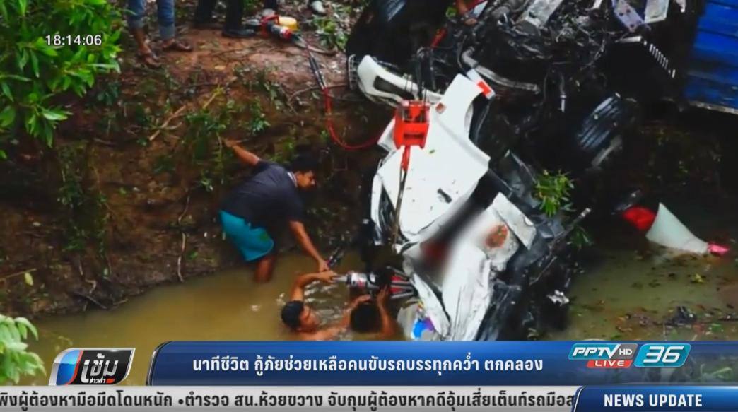 นาทีชีวิต จนท.กู้ภัยเร่งช่วยเหลือคนขับรถบรรทุกคว่ำตกคลอง