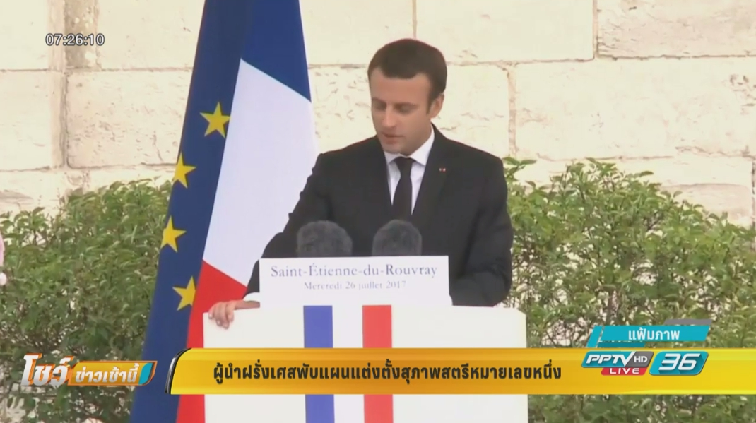 ผู้นำฝรั่งเศสพับแผนแต่งตั้งสุภาพสตรีหมายเลขหนึ่ง