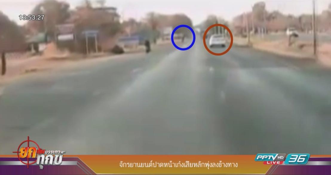 จักรยานยนต์ปาดหน้าเก๋งเสียหลักพุ่งลงข้างทาง
