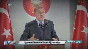 """รัฐประหารที่ล้มเหลวเปลี่ยน """"ตุรกี"""" สู่อำนาจนิยม"""